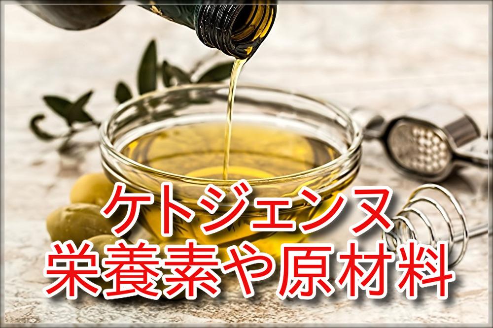 ケトジェンヌの栄養素と原材料