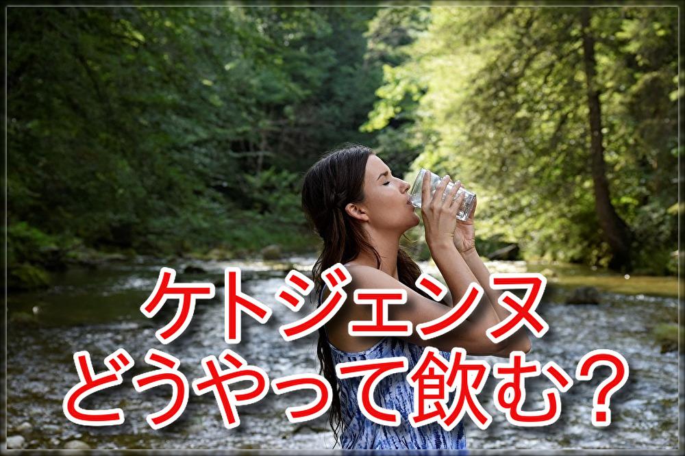ケトジェンヌの飲み方
